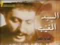 [2/3] The Hidden Sayed | الـسـيـد الـمـغـيـب  الحلقة الثانية - Arabic