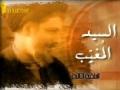 [3/3] The Hidden Sayed | الـسـيـد الـمـغـيـب  الحلقة الثانية - Arabic