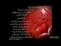 [1] Audio Ladies Majlis - Muharram 1434 - Muhtarma Uzma Zaidi - Tafseer Surah Bani Israel - Urdu