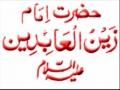 Duaa 47 الصحيفہ السجاديہ Supplication on Day of Arafa - ARABIC