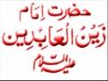 Duaa 50 الصحيفہ السجاديہ Supplication in Fear - Urdu