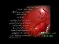 [02] Audio Ladies Majlis - Muharram 1434 - Muhtarma Uzma Zaidi - Tafseer Surah Bani Israel - Urdu