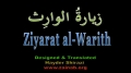 Ziyarat Waritha - Beautiful Recitation - Maulana Hamza Sodagar - Arabic & English