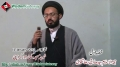 [11 Jan 2013] Friday Sermon - خطبہ جمعہ - H.I. Sadiq Taqvi - Khoja Masjid Kharadar - Karachi - Urdu