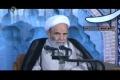 سخنرانی آیت الله تهرانی - ادب Ayatollah Tehrani speech on Manners - Farsi