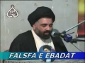 Falsafa-e-Ibadat - Ustad Syed Jawad Naqavi - Urdu