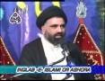 [03]  Inqilab-e-Islami Infijar-e-Noor - Ustad Syed Jawad Naqavi - Urdu