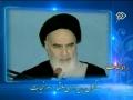 [01] آب و آیینه Excerpts from the speeches of Imam Khomeini (r.a) - Farsi