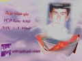Martyrs of January (HD)   شهداء شهر كانون الثاني جزء 4 - Arabic