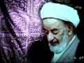 آیت الله حق شناس Speech excerpt of Ayatollah Haq Shenas - Farsi