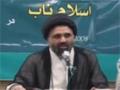Islame Naab dar Kalame Iqbal [part - 1] - Ustad Syed Jawad Naqavi - Urdu