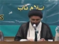 Islame Naab dar Kalame Iqbal [part - 2] - Ustad Syed Jawad Naqavi - Urdu
