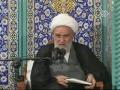 [12] شرح دعای مکارم الاخلاق - سخنرانی آیت الله ناصری - Farsi