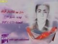 Martyrs of January (HD)   شهداء شهر كانون الثاني جزء 6 - Arabic