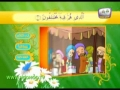 سورة النبأ (AnNaba) - Quran Surah with Images for Kids - Arabic