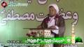 [عظمت مصطفیٰ کانفرنس] Speech H.I Ejaz Bahishti - Eid Miladunnabi - 2 Feb 2013 - Nishtar Park - Urdu