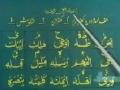 [07] Learning Quran - Urdu