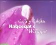 Ghadeer - Eid e Wilayat - Urdu msg English