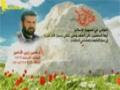 Martyr Hussein Zain Kassir (HD) | من وصية الشهيد حسين زين قصير - Arabic