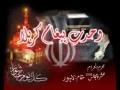 [03] Wahdat Paigam-e-Karbala - Ustad Syed Jawad Naqavi - Urdu
