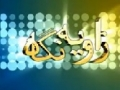 [15 Feb 2013] Zavia Nigah - ایران اور آئی اے ای اے مذاکرات - Urdu