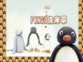 Kids Cartoon - PINGU - Pingu Goes Ice Surfing - All Languages