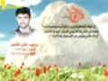 Martyr Yahya Ali Kassem (HD) | من وصية الشهيد يحيى علي قاسم - Arabic