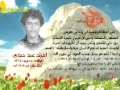 Martyr Ahmad Abd Hijazi (HD) | من وصية الشهيد أحمد عبد حجازي - Arabic