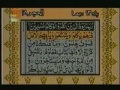 Quran Juzz 14 - Recitation & Text in Arabic & Urdu