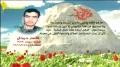 Martyr Kassem Hamdan (HD) | من وصية الشهيد قاسم حمدان - Arabic