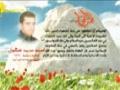 Martyr Asaad Shabshool (HD) | من وصية الشهيد أسعد محمد شبشول - Arabic