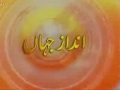[26 Mar 2013] Andaz-e-Jahan - پاکستان کے موجودہ سیاسی حالات - Urdu