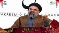 [CLIP] شیعہ مطالبے کرنا چھوڑ دیں Shia Mutalbay karna choor dein - Syed Jawad Naqvi - Urdu