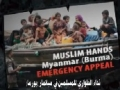 Nasheed ( Islamic Song ) For the Oppressed Muslims of Burma (Myanmar) - Arabic
