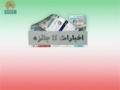 [22 Apr 2013] Program اخبارات کا جائزہ - Press Review - Urdu