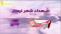 Martyrs of April (HD) | شهداء شهر نيسان الجزء 15 - Arabic