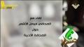 [Talk Show] Faisal AL-Ashmar   الصحافة الأدبية مع فيصل الأشمر - Arabic