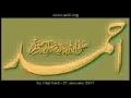 Allah Hu - NAAT  - Syed Ayaz Mufti - Arabic