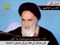 [01] امام خمینی کے اصولی موقف Imam Khomaini ke Usooli Muwaqif - Urdu