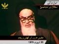 [07] امام خمینی کے اصولی موقف Imam Khomaini ke Usooli Muwaqif - Urdu