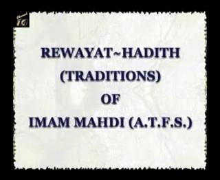 Sayings of Imam Mehdi - English Arabic