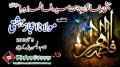 [جشن میلاد زہرا س] Speech H.I. Ejaz Bahishti - 5 May 2013 - Urdu
