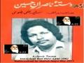 Allah Ho Akbar Khomeini Rehber - A Classic Tarana Rediscovered May, 2013 - Urdu