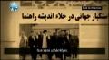 Ju e bëni këtë - Sejid Ali Khamenei - suab Albanian Persian