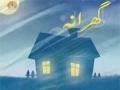 گھرانہ - گھریلو مشکلات کا حل Domestic Problems and their Solution 1 june 2013 - Urdu