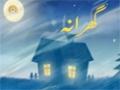 گھرانہ - گھریلو مشکلات کا حل Domestic Problems and their Solution 8 june 2013 - Urdu