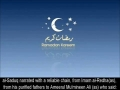 Sermon of Ramzan by Prophet Mohammad - English Translation with Arabic Background