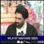 02-Wilayat Mahvare Deen 1B - Urdu