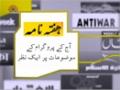 [06 July 13] Hafta Naame - ھفتہ نامہ - Urdu