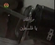 [4/8] تيرے لۓ اے فلسطين - For You O Palestine - Iranian Serial - Urdu